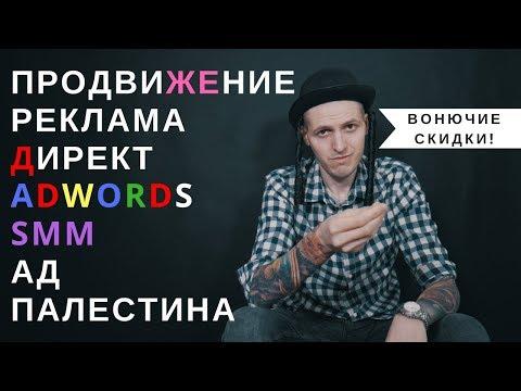 Вонючие СКИДКИ на продвижение сайтов (SEO), контекстную рекламу Яндекст Директ, Google Adwords, SMM