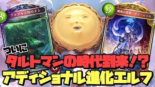 【シャドバ新カード】ヴォジャノ沼のヌシとタルトマンの進化エルフ【シャドウバース / Shadowverse】