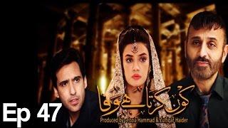 Koun Karta Hai Wafa - Episode 47 | Aplus