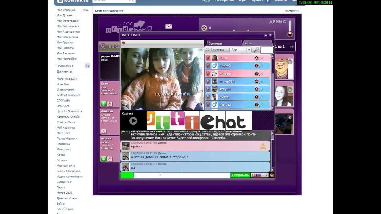 video-zapis-chata