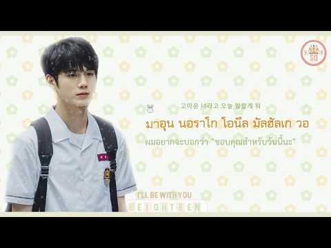 Download  ♡ | KARAOKE-THAISUB | BILY ACOUSTIE - I WILL BE WITH YOU OST.AT EIGHTEEN PART 3 #เกรวี่ซับ Gratis, download lagu terbaru