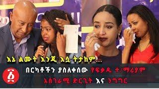 Artist Fekadu Teklemariam has donated money for the kidney transplant of Melat