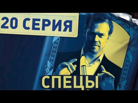 Спецы (Серия 20)