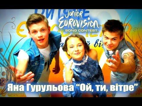 Яна Гурульова - Ой, ти, вітре - Детское Евровидение 2013 Украина
