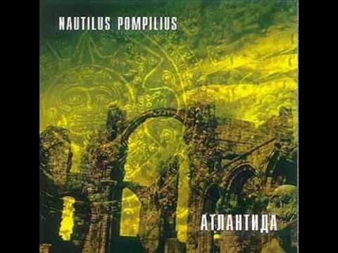 Nautilus Pompilius, Вячеслав Бутусов - Абсолютное белое