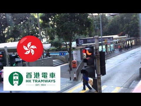 香港電車中環恒生銀行總行到金鐘 HK Tram Central Hang Seng Bank Headquarter to Admiralty (01043)