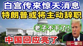 白宫传来惊天消息!拒绝配合弹劾调查!特朗普或将主动辞职!中国这次回应亮了!
