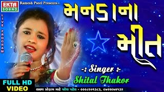 Mandana Meet Shital Thakor 2017 New DJ Mix Garba Full HD Video