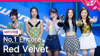 Download lagu [MPD직캠] 레드벨벳 1위 앵콜 직캠 4K 'Queendom' (Red Velvet FanCam No.1 Encore) | @MCOUNTDOWN_2021.8.26