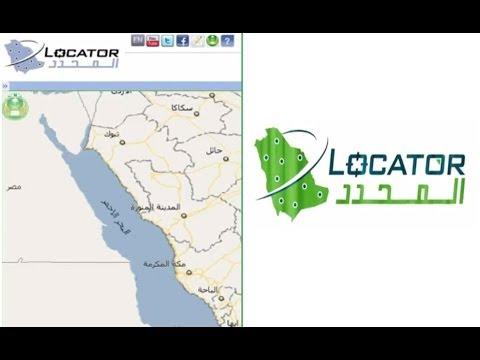 المحدد السعودي Saudi locator