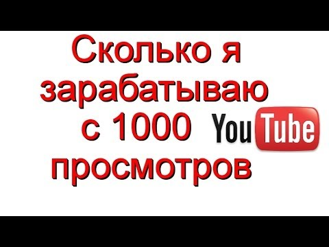 Сколько я зарабатываю в youtube в среднем за 1000 просмотров.