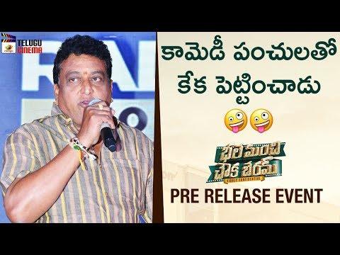Comedian Prudhvi Raj FUNNY PUNCHES | Bhale Manchi Chowka Beram Pre Release Event | Naveed |Nookaraju