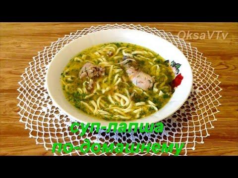 Суп-лапша по-домашнему. Noodle soup at home/
