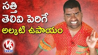 Bithiri Sathi Improving Intelligence | Funny Conversation With Savitri | Teenmaar News