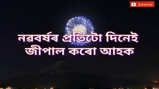 HAPPY NEW YEAR 2019||| Happy new year assamese whatsApp status video