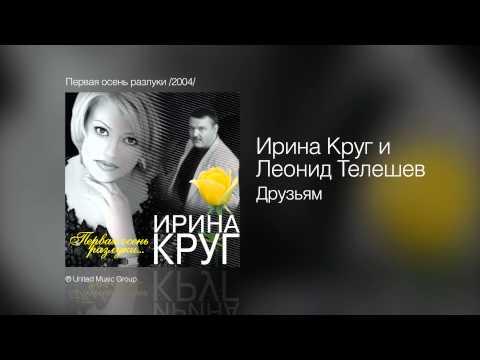 Ирина Круг и Леонид Телешев - Друзьям - Первая осень разлуки /2004/