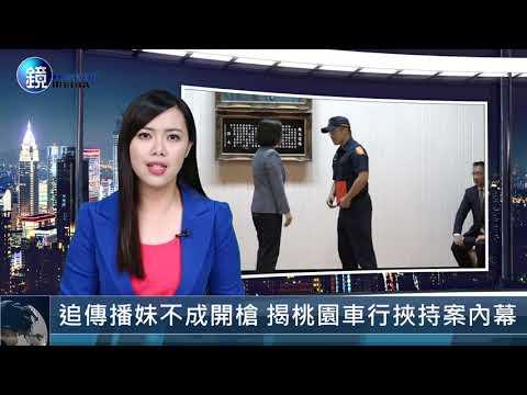 鏡週刊 刑事特搜》追傳播妹不成開槍洩憤 揭桃園車行挾持案內幕