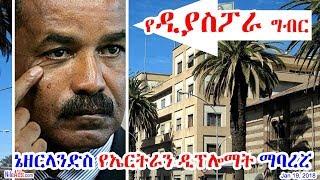 [የዲያስፖራ ግብር]  ኔዘርላንድስ የኤርትራን ዲፕሎማት ማባረሯ The Netherlands expels top Eritrean diplomat over - DW
