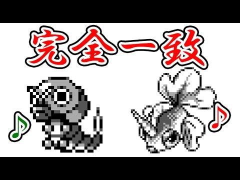 【ポケモンGO攻略動画】ポケモンのなき声が何かわかるかな!?  – 長さ: 12:20。