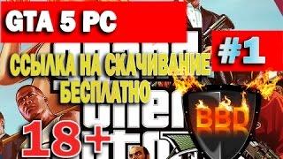 GTA 5 PC - Cкачать игру, Ссылка на скачивание ТОРРЕНТА + кряк(БЕСПЛАТНО и БЕЗ СМС)
