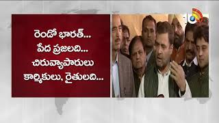 Congress Chief Rahul Gandhi Happy about 3 States Results