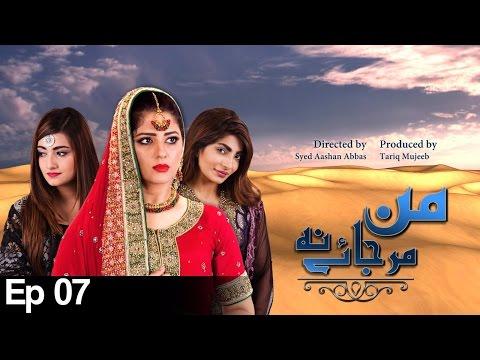 Bin Roye Full Movie - Full HD Movie