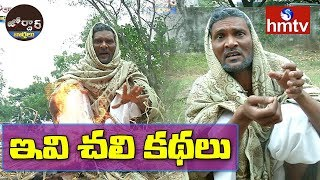 Village Ramulu Comedy | Ramulu Chilled Due To Low Temperatures In Telangana | hmtv