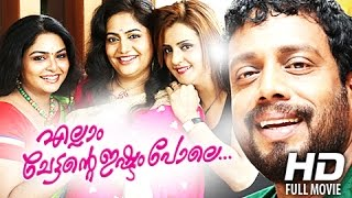 Malayalam Full Movie 2015 New Releases | Ellam Chettante Ishtam Pole Full HD