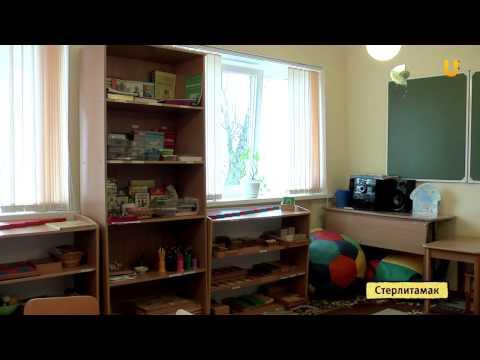 U-News. Частный детский сад появился в Стерлитамаке