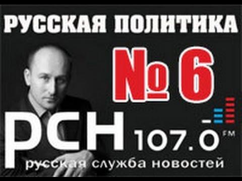 Русская политика на РСН (Выпуск6)