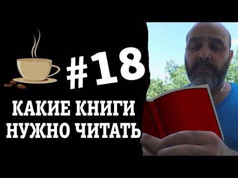 Бизнес завтрак №18 Какие книги нужно читать
