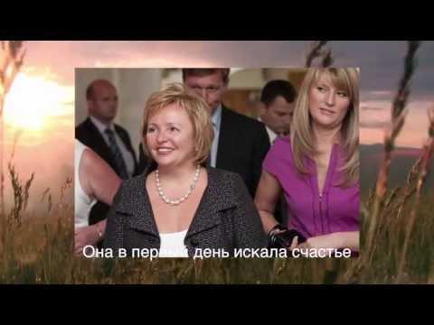 Людмила Путина. Брак и развод. Как жить дальше? Видеоклип на песню Сергея Артемьева HD