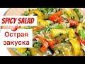 Острая закуска из сладкого перца / Spicy sweet pepper salad ♡ English subtitles