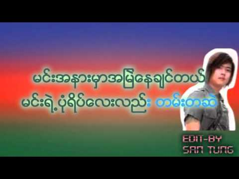 Myanmar Love Song (thu Nge Chin)♥3♥3♥ video