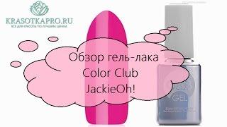 Обзор гель-лака Color Club №05 JackieOh!