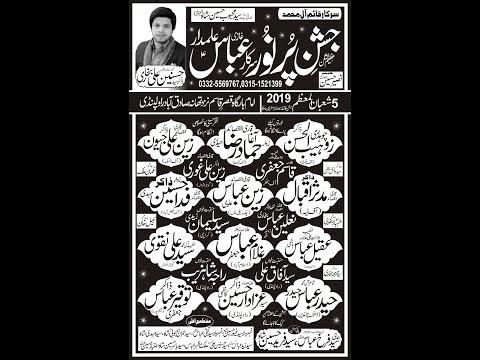 Live Jashan 5 shaban 2019 Sadiqabad Rawalpindi