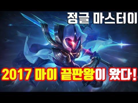 마이~~잘하네! 마이 정글 마스터이(Master Yi) -해물파전 LOL 게임영상(2017.12.06)