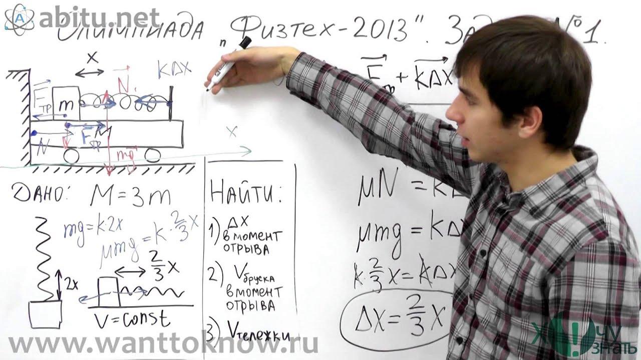 Разбор Олимпиады по Физике Физтех 2013. Видеоурок 1.