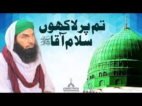Salat O Salam - Tum Par Lakhon Salam Aqa - Naat Khawan Qari Khalil Attari video