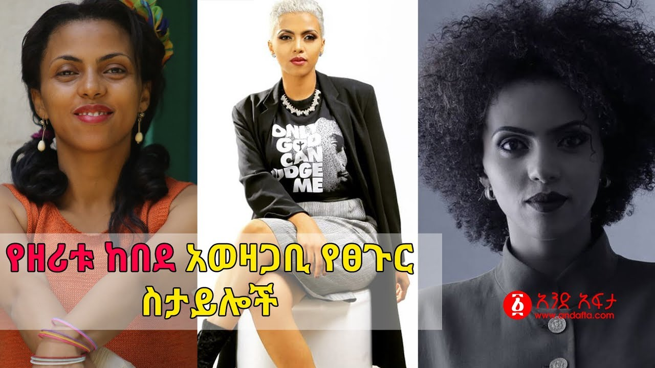 Zeritu Kebed's  Unique Hairstyles - የዘሪቱ ከበደ አወዛጋቢ የፀጉር ስታይሎች