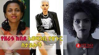 Ethiopia: Zeritu Kebed's  unique hairstyles