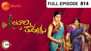 Kalavari Kodallu - Episode 814 - February 13, 2014
