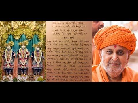 Swaminarayan Chesta (baps) [with Gujarati Lyrics] video