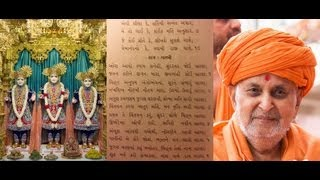 Swaminarayan Chesta (BAPS) [with Gujarati Lyrics]