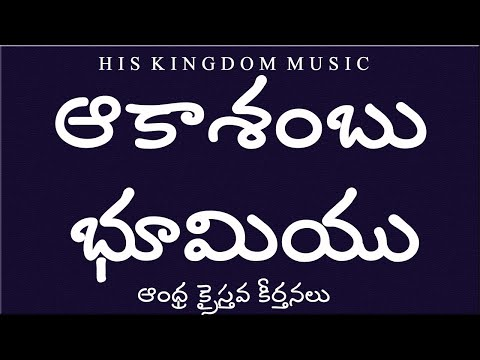 Telugu Christian Songandhra Kristhava Keerthanalu -aakasambhu Bhoomiyu- video