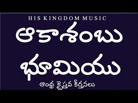 Telugu Christian Songandhra Kristhava Keerthanalu -aakasambhu Bhoomiyu- video
