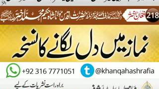 Namaz Mein Dil Laganay ka Nushkha Hazrat Maulana Shah Hakeem Muhammad Akhtar Saab R.H