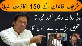 **Khan Model** 150 Accounts Of Sharif Family Frozen**