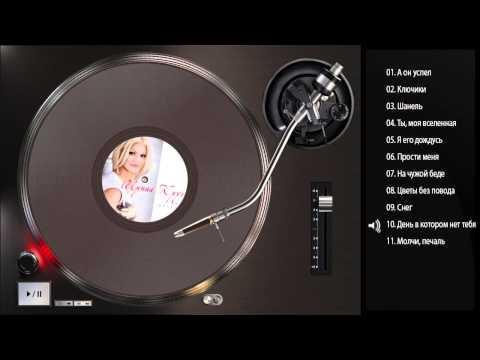 Ирина Круг   Шанель Весь альбом 2013   FULL HD 01