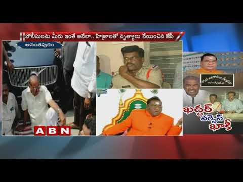 TDP MP JC Diwakar Reddy Vs SI Gorantla Madhav | Updates | ABN Telugu